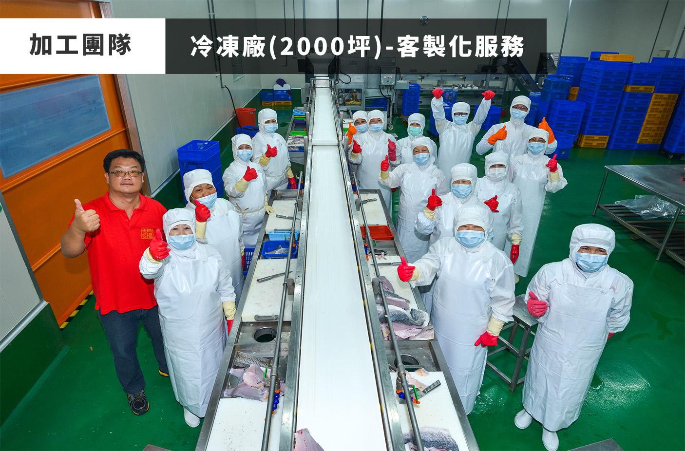 天時福冷凍食品有限公司國際站 提供天時福專業養殖,天時福水產加工,天時福冷凍加工